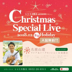 2018年12月24日クリスマスイブ。シャミネ松江 presents Christmas Special Live開催。