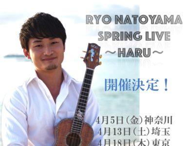 """RYO NATOYAMA SPRING LIVE 〜Haru〜"" 開催決定!3/1(金)予約受付開始!"