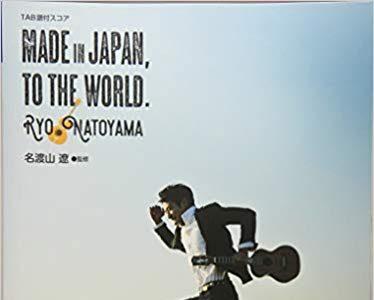 TAB譜付スコア●名渡山 遼/MADE IN JAPAN, TO THE WORLD.