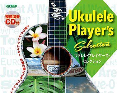 ウクレレ プレイヤーズ セレクション 名渡山遼編(模範演奏CD付き)