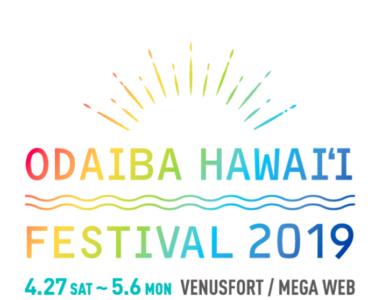 「お台場ハワイ・フェスティバル2019」出演決定!