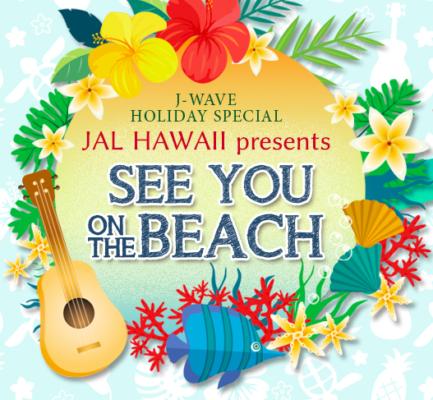 J-WAVEの「海の日」ホリデースペシャルに出演決定!