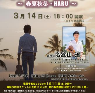 プラネタリウム ウクレレコンサート ~春夏秋冬・HARU~ 振替公演決定のお知らせ