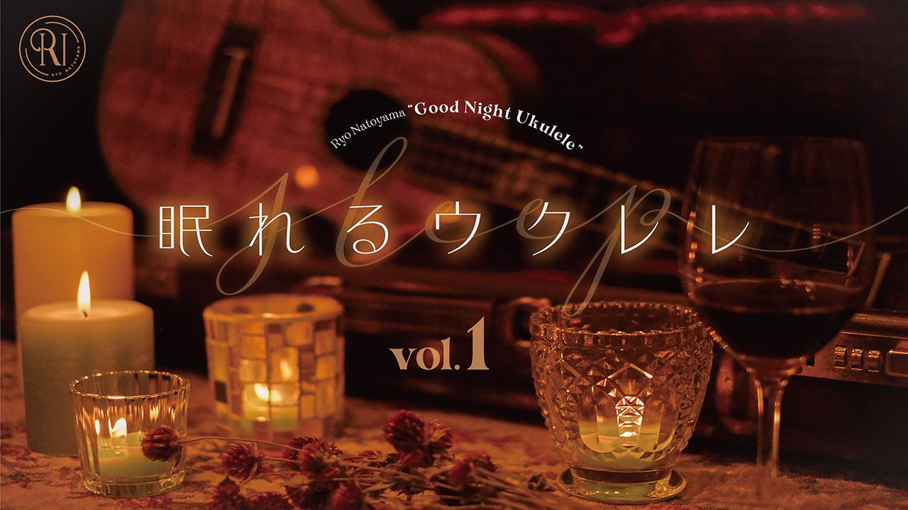 2020年4月1日新企画「眠れるウクレレ〜Good Night Ukulele〜」スタート!