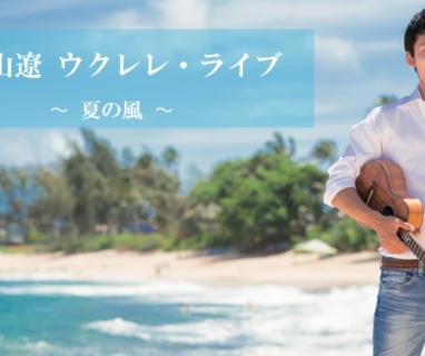 無観客配信ライブ&期間限定オンデマンドライブ「名渡山遼 ウクレレ・ライブ 〜夏の風〜」 開催決定!