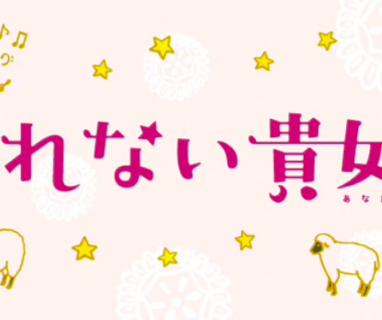 NHK-FMの番組「眠れない貴女へ」ゲストで出演します!