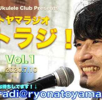 Ryo's Ukulele Club 会員の方々だけにお届けする、名渡山遼のプライベートラジオ『ナトヤマラジオ 〜ナトラジ!〜』配信開始!