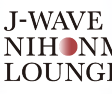 J-WAVE『YEBISU BEER BEGINNINGS~FROM TAKANAWA GATEWAY』公開生放送に名渡山遼が出演決定!