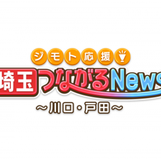 テレビ番組にレギュラー出演決定! J:COM ジモト応援!埼玉つながるNews 〜川口・戸田〜