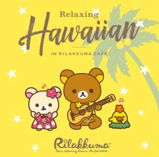 「タワーレコード」と「リラックマ」のコラボキャンペーン「Rilakkuma × TOWER RECORDS キャンペーン2020」記念コラボCD「リラクシング・ハワイアン・イン・リラックマ・カフェ」に参加!