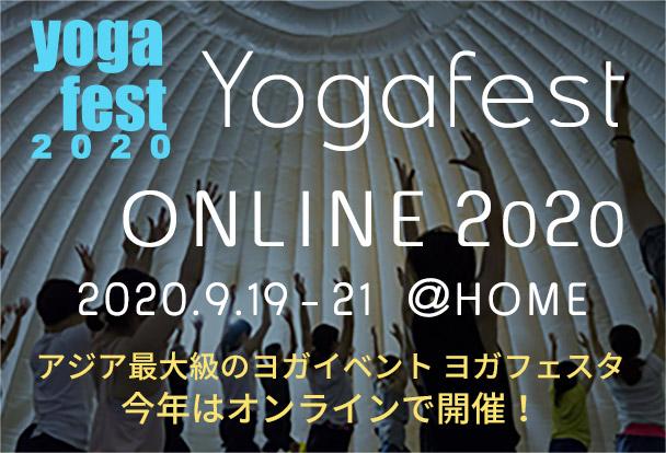 ヨガフェスタONLINE2020