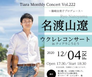 名渡山 遼 レコ発コンサートチケット販売開始!