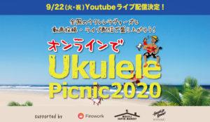 オンラインでウクレレピクニック2020 バナー
