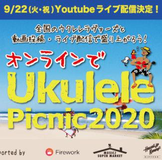 """""""ウクレレピクニック2020″に名渡山遼が出演!"""