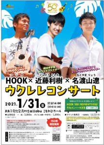 hookx近藤利樹x名渡山遼-ウクレレコンサート
