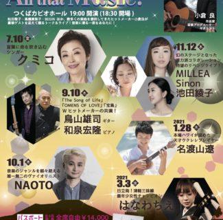 1月28日「小倉良のAll that Music!」公演中止のお知らせ