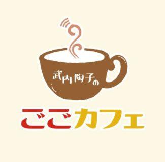 NHKラジオ「ごごカフェ」に出演決定!