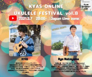 KYAS ONLINE UKULELE FESTIVAL vol.8 出演!