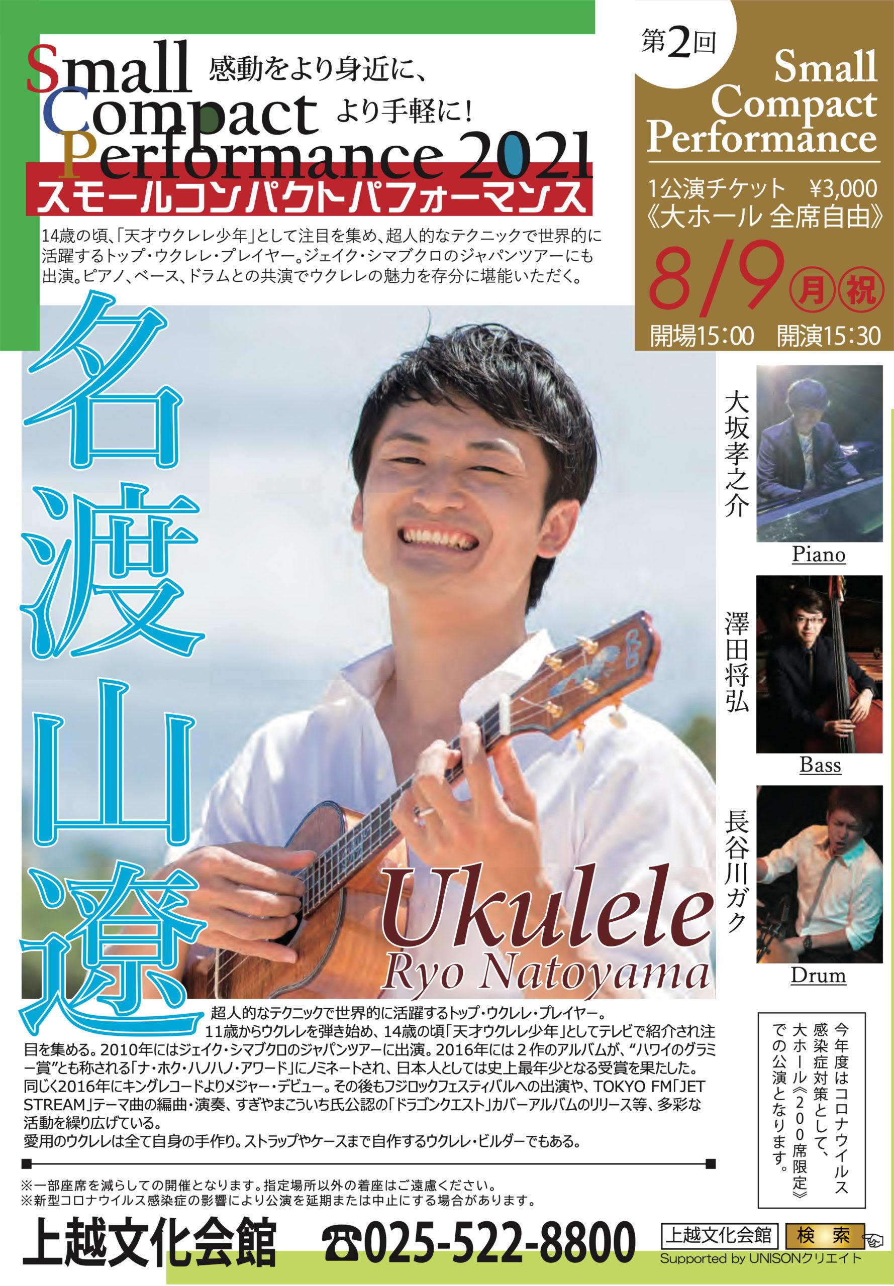 新潟県 上越文化会館でのライブが決定!