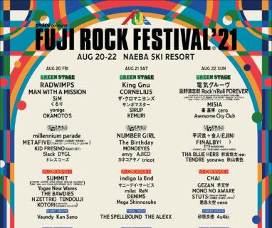 "近藤利樹×名渡山遼、""FUJI ROCK FESTIVAL '21"" 出演決定!"