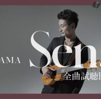 名渡山遼 ニューアルバム 『 Sense  』全曲試聴トレーラー公開!