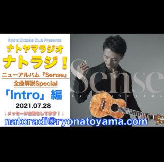 【FC限定】「ナトラジ!」〜『Sense』全曲解説 Special〜10日連続配信!