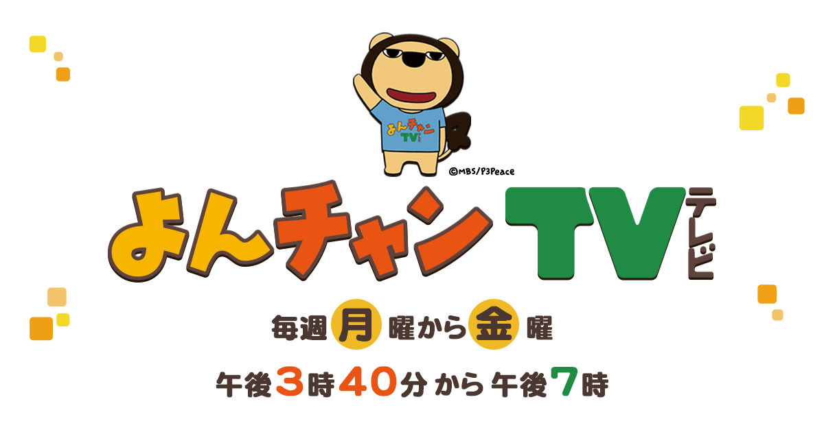 MBSテレビ「よんチャンTV」に名渡山遼がコメント出演!