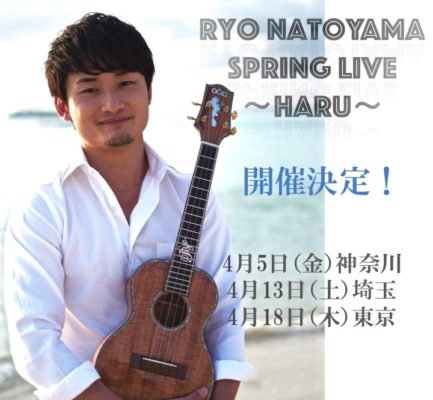 RYO NATOYAMA SPRING LIVE 〜Haru〜