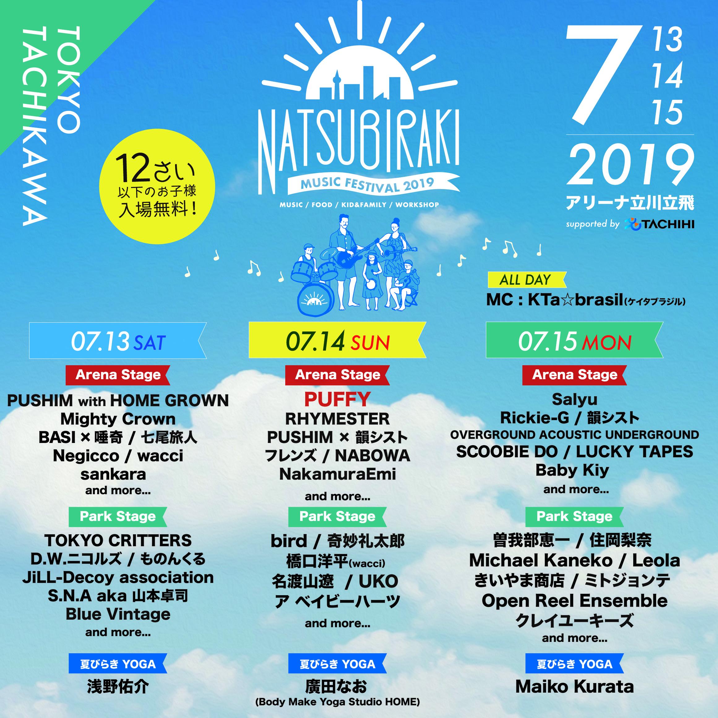 夏びらき MUSIC FESTIVAL2019 東京・立川 supported by 立飛ホールディングス出演決定!