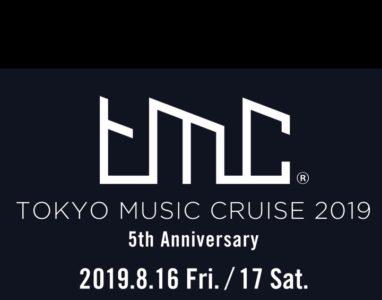 TOKYO MUSIC CRUISE 2019 〜5th Anniversary〜出演決定!