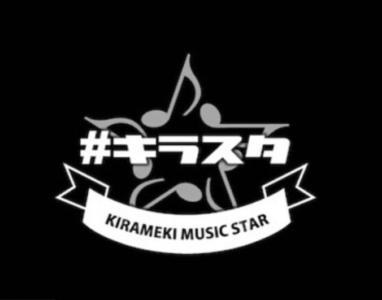 8/8(木)19:10-19:30  FM NACK5「キラメキ ミュージック スター『キラスタ』」出演決定!