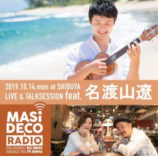 MASi DECO RADIO presents LIVE & TALKSESSION feat 名渡山遼