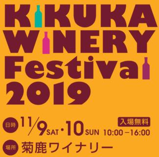 KIKUKA WINERY Festival 2019 出演決定!
