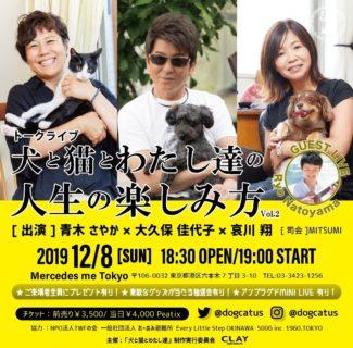 「犬と猫とわたし達の人生の楽しみ方」Vol.2  ゲスト出演決定!