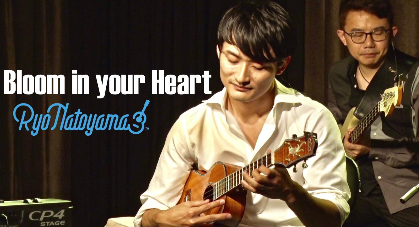 "Ryo Natoyama Live Tour 2019ライブ映像をYoutubeに公開!""Bloom in your Heart"""