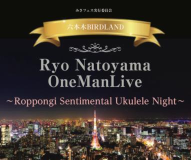 """""""Ryo Natoyama OneManLive ~Roppongi Sentimental Ukulele Night~""""ロマンティックが溢れ出す一夜限りのスペシャルライブ♪ 夜景を纏って、名渡山遼が、六本木バードランドに初出演!"""