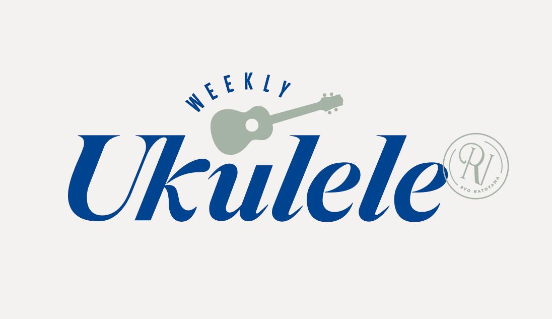 YouTube毎週動画アップ企画【Weekly Ukulele】、2020年よりスタート!!