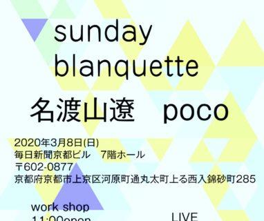 2020年3月8日『sunday blanquette』 @毎日新聞京都ビル7階ホール公演延期のお知らせ
