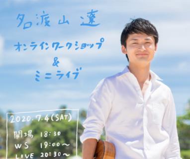 福井ウクレレクラスタ楽音主催、名渡山 遼 オンラインワークショップ&ミニライブ開催決定!