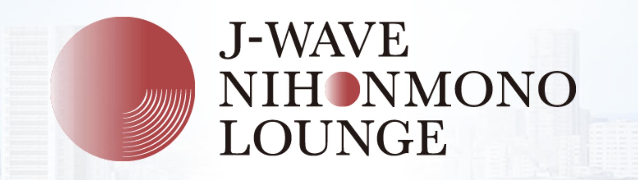 J-WAVE『YEBISU BEER BEGINNINGS~FROM TAKANAWA GATEWAY』公開生放送に名渡山遼が出演決定!