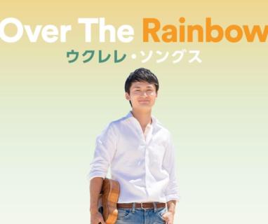 Spotify公式、ウクレレプレイリスト「Over The Rainbow」のカバーに名渡山遼が採用!