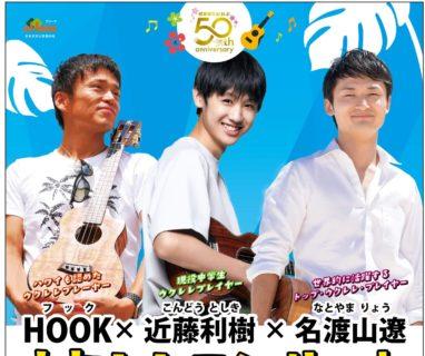 HOOK × 近藤利樹 × 名渡山遼 ウクレレコンサート 開催決定!