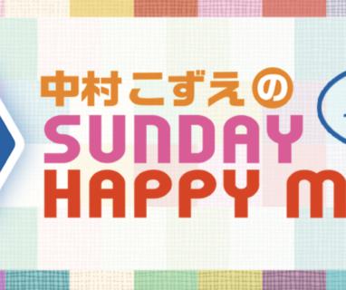 「中村こずえのSUNDAY HAPPY MAP」ゲスト出演決定!