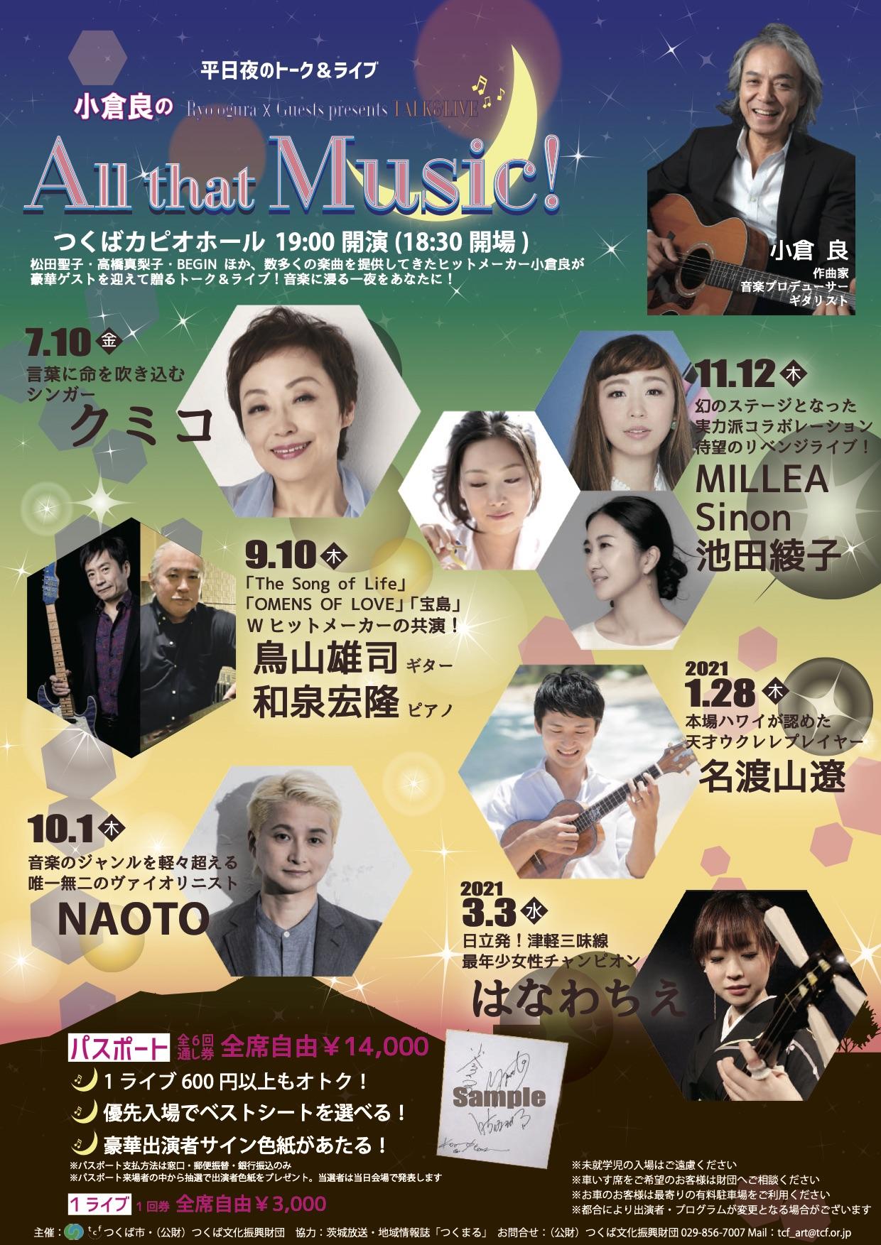小倉良のAll that Music!に名渡山遼が出演します。
