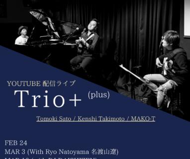Tomoki Sato の配信ライブにゲスト出演!