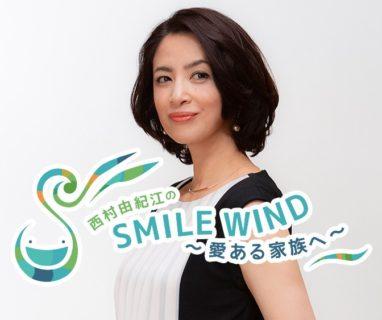 「西村由紀江のSmile Wind」に名渡山遼がゲスト出演!