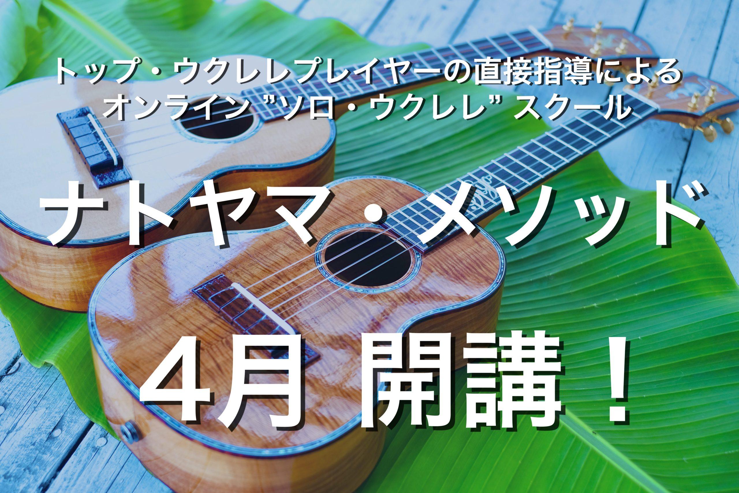 名渡山遼 による ソロ・ウクレレ 教育 プロジェクト「 ナトヤマ・メソッド 」始動!