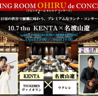 名渡山遼 LIVING ROOM OHIRU de CONCERT 出演決定!
