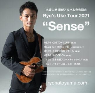 "Ryo's Uke Tour 2021 ""Sense"" 大阪・名古屋公演延期のご案内"